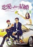 恋愛じゃなくて結婚 DVDBOX2