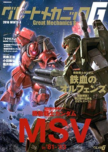 グレートメカニックG 2016WINTER (双葉社MOOK)