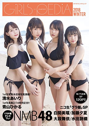 GIRLS-PEDIA2018 WINTER (カドカワエンタメムック)