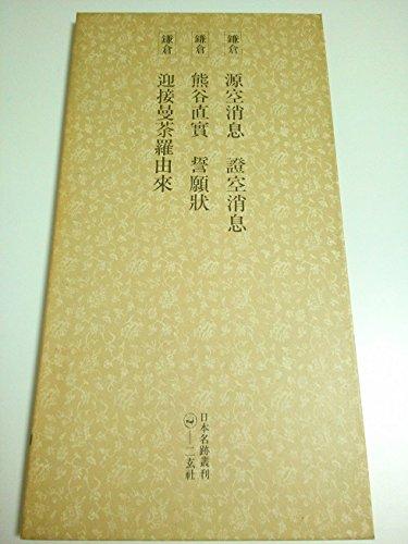 日本名跡叢刊 57 鎌倉ー源空消息・証空消息・熊谷直実誓願状・迎接曼荼羅由来