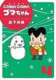 COMA GOMA ゴマちゃん(4) (アクションコミックス)