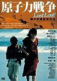 原子力戦争 Lost Love [DVD]