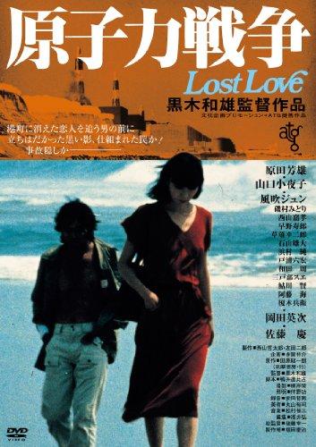 原子力戦争 Lost Love [DVD]の詳細を見る