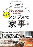 忙しくても家をキレイにしておきたい!  「やらないこと」から決める 世界一シンプルな家事