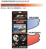 PROGRIP プログリップ (ラフ&ロード) ライトセンシティブレンズ レインボー ARAI用 PG3000ARB