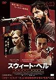 スウィート・ヘル [DVD]