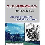 ラッセル英単語熟語1200 バートランド・ラッセルの英語