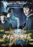 タイム・クライム[DVD]