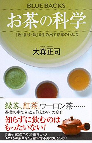 お茶の科学 「色・香り・味」を生み出す茶葉のひみつ (ブルーバックス)