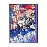 狼の星座(2) (講談社漫画文庫)