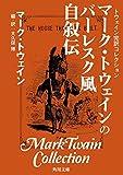 トウェイン完訳コレクション マーク・トウェインのバーレスク風自叙伝 (角川文庫)