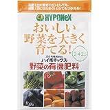 ハイポネックス ハイポネックス 野菜の有機肥料 700g