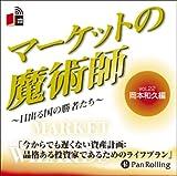 [オーディオブックCD] マーケットの魔術師 ~日出る国の勝者たち~ Vol.22 (<CD>) (<CD>)
