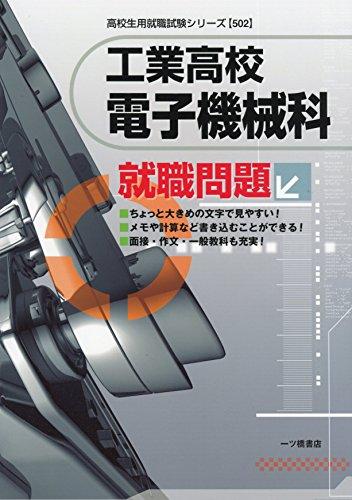 工業高校電子機械科就職問題 (高校生用就職試験シリーズ)の詳細を見る
