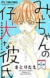 みぃちゃんの仔犬な彼氏【マイクロ】(6) (フラワーコミックス)