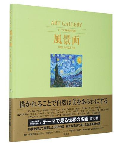 ART GALLERY テーマで見る世界の名画  3 風景画 自然との対話と共感 (ART GALLERYテーマで見る世界の名画 3)
