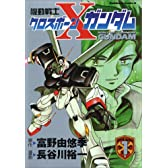 機動戦士クロスボーン・ガンダム (1) (角川コミックス・エース)