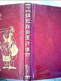 少年少女世界童話全集〈第7巻〉はだかの王さま―国際版 (1979年)