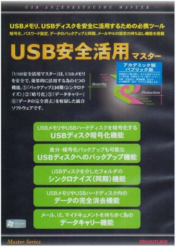 借りているひもスコアフロントライン USB安全活用マスター アカデミック?パブリック版
