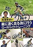 宮澤崇史の楽に速く走る為に行うロードバイク・トレーニング