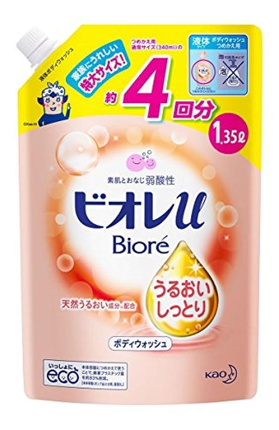 膨らませる美容師複合【大容量】ビオレU うるおいしっとり つめかえ用 1350ml
