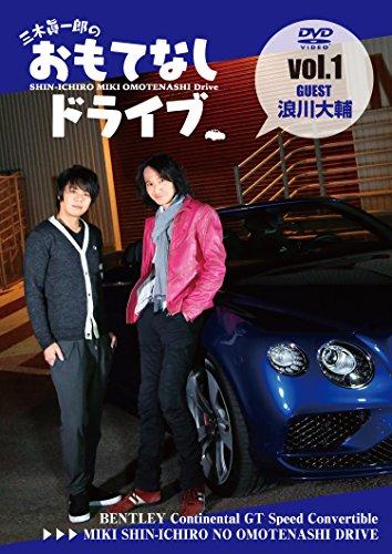 三木眞一郎のおもてなしドライブVol.1 浪川大輔[DVD]