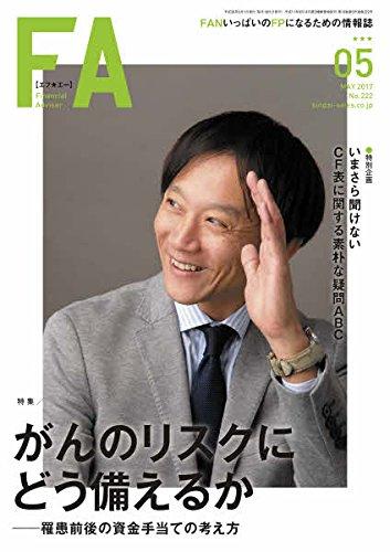 Financial Adviser 2017年5月号 (ファイナンシャル・アドバイザー)