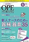 オペナーシング 2018年6月号(第33巻6号) 特集:ドンドン書き込んでオペにゃんノートを作ろう! 新人ナースのための器械・器具35
