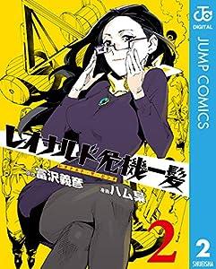 レオナルド危機一髪(・ザ・ピンチ) 2 (ジャンプコミックスDIGITAL)
