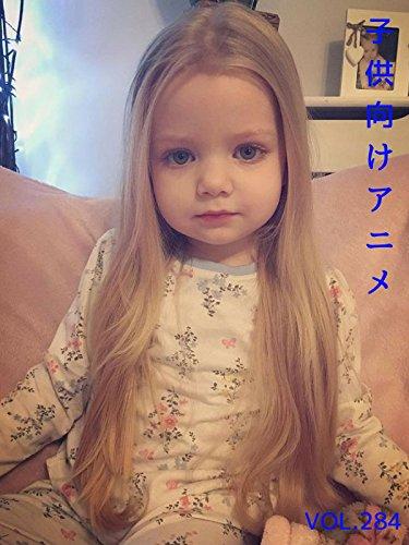 子供向けアニメ VOL. 284