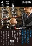 一流の男が「育児」から学んでいる5つのビジネススキル (角川フォレスタ)