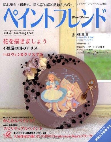 ペイントフレンド vol.4 花を描きましょう (レディブティックシリーズ no. 3105)の詳細を見る