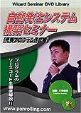 DVD 自動発注システム構築セミナー【売買プログラム作成編】 (<DVD>)