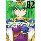 超可動ガール1/6(2) (アクションコミックス(コミックハイ! ))