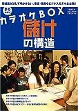 まるわかり! ! カラオケBOX儲けの構造 (実用百科)