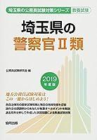 埼玉県の警察官2類 2019年度版 (埼玉県の公務員試験対策シリーズ)