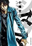 シマウマ(15) (ヤングキングコミックス)