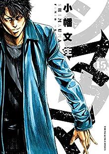 シマウマ 第01-15巻 [Shimauma vol 01-15]