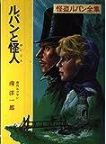 ルパンと怪人 怪盗ルパン全集 (23)