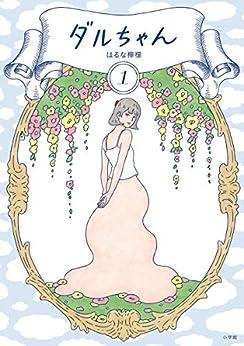 [はるな檸檬]のダルちゃん(1) (コミックス単行本)