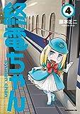 終電ちゃん(4) (モーニングコミックス)(藤本正二)