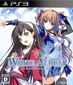 ホワイトアルバム -綴られる冬の思い出-(通常版)
