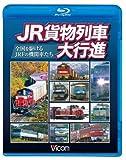 ビコム 列車大行進BDシリーズ JR貨物列車大行進~全国を駆けるJRFの機関車たち~(Blu-ray Disc)