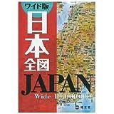 日本全図 ワイド版 (地図   マップル)
