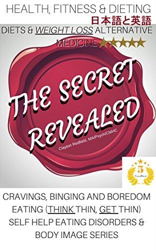 健康、フィットネス&ダイエット: 食事と体重が失われた代替薬秘密が公開されました 自己啓発の食べ物と身体のイメージシリーズの詳細を見る