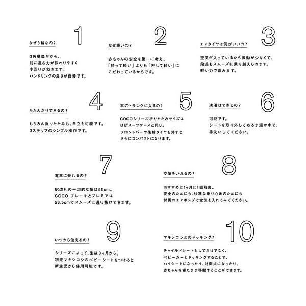 ストローラーマット付き 【SPECIAL E...の紹介画像10