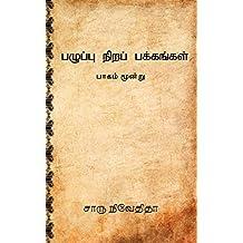 பழுப்பு நிறப் பக்கங்கள் – பாகம் மூன்று/PAZHUPPU NIRAPAKKANGAL PART 3 (Tamil Edition)