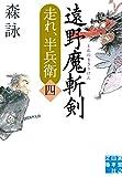 遠野魔斬剣 走れ、半兵衛 (実業之日本社文庫)