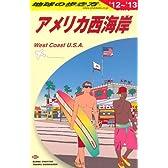 B02 地球の歩き方 アメリカ西海岸 2012~2013