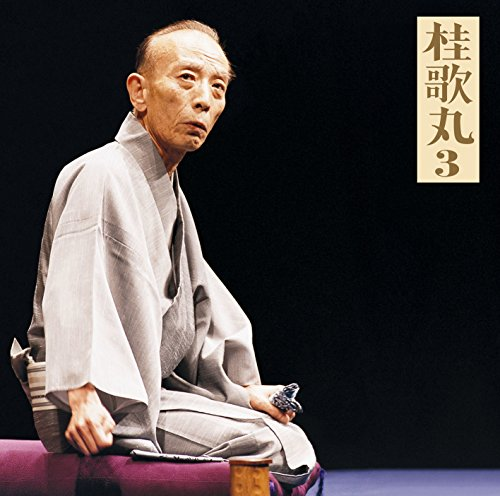 桂 歌丸3 「牡丹灯籠―栗橋宿」─「朝日名人会」ライヴシリーズ12